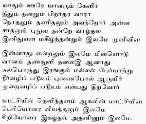 tamil bad words with tamil meaning pdf
