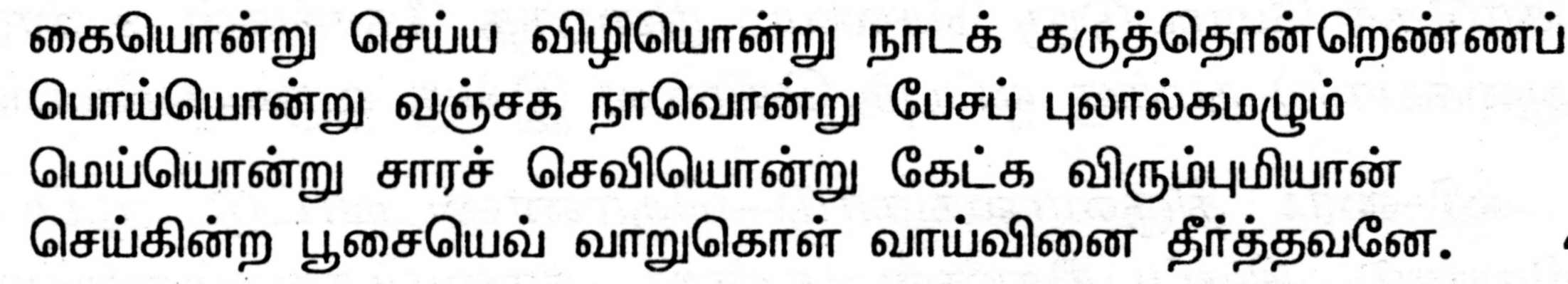 essay on unity in tamil language Unity in diversity is a concept of unity without uniformity and diversity without  fragmentation  the pathan and the tamil are two extreme examples the  others lie  english-language indian children's literature: representations of  nation,.