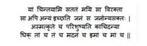 Bharthari Love Poem