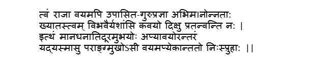 Bharthari Arrogance