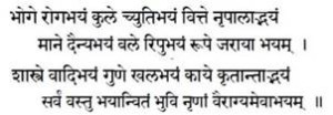 Bhartrhari versse in Devanagari
